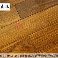 供应实木地板大叶花梨木高级地板耐用地板