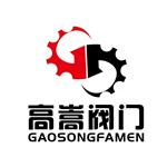 上海高嵩阀门制造有限公司