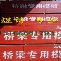 供应沈阳桥梁板 沈阳桥梁专用模板批发市场