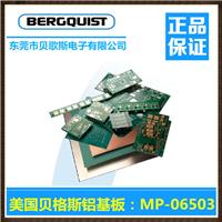 代理美国贝格斯HT-04503绝缘铝基板