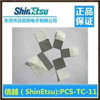 日本信越PCS-TC-11相变化系列导热硅片