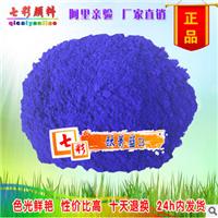 15:3 酞菁蓝BGS环保通用型颜料