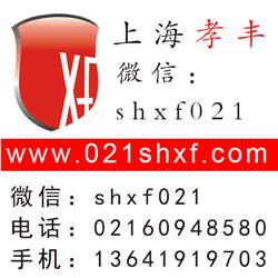 上海孝丰实业有限公司