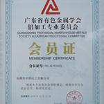 广东省有色金属学会铝加工专业委员会会员证