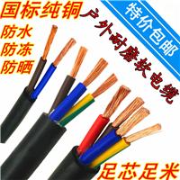 供应3芯电线2.5平方