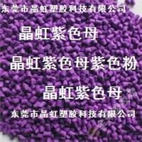 供应紫色母,吹膜紫色母,垃圾袋紫色母粒
