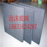 邢台50厚防火泡沫玻璃保温板的价格
