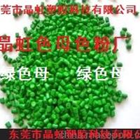 供应绿色母,吹膜绿色母,管材绿色母粒