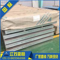 厂家现货供应超厚5052铝板洗碗机平台铝板