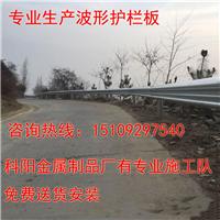 山东护栏板厂家波形护栏高速公路波纹钢护栏