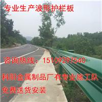 乡村公路护栏板 河道波形钢板护栏 高速护栏