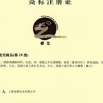 睿龙注册商标