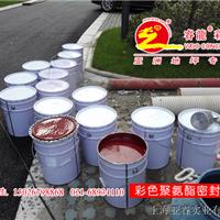 彩色透水砼面层用染色剂,双丙聚氨酯密封剂,上海厂家