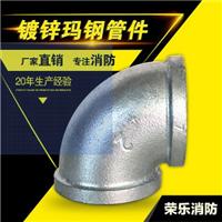 玛钢水暖燃气消防用90度镀锌铁丝扣弯头4分