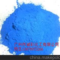 供应氧化铁蓝颜料
