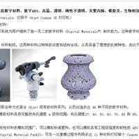 供应PolyJet光敏树脂材料-3d打印机专用