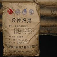 供应改性炭黑N330G
