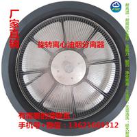 上海厨房油烟过滤器 甩油盘 工业油雾分离器