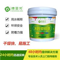 供应数码塑胶外壳水性漆 低温塑胶水性烤漆