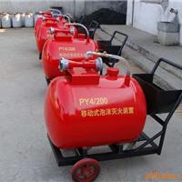 供应大同移动泡沫灭火装置价格
