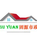 上海固源市政工程有限公司