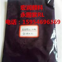 供应永固紫RL颜料紫23