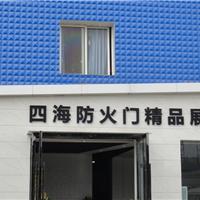 成都四海防火制品有限公司