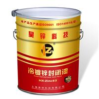 供应昊锌富锌漆