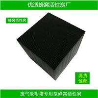 供应VOC废气处理专用蜂窝活性炭100*100*100