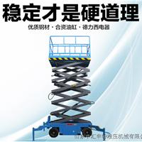 供应电动液压移动式折叠剪刀叉升降机货梯