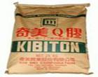 供应K胶(苯乙烯与丁二烯共聚物)