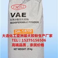 大连化工乳胶粉DA1410,可再分散乳胶粉厂家