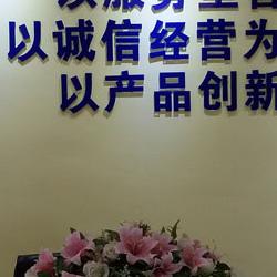 佛山市杨森化工有限公司