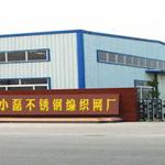 安平县小磊不锈钢编织网厂