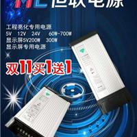 供应LED发光字电源12V400W防雨电源厂家
