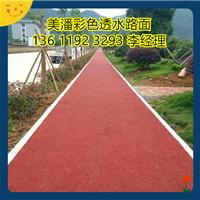 广东珠三角透水混凝土施工材料着色剂价格