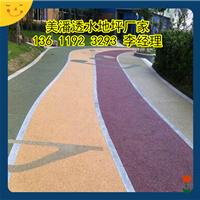 供应贵州旅游地区彩色透水混凝土地坪材料