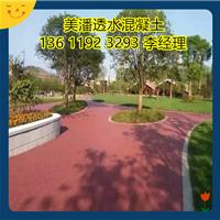 供应桂林风景区彩色环保透水地坪施工及材料