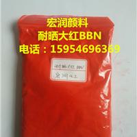 供应3118耐晒大红BBN