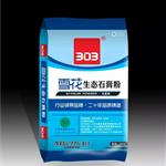叁零叁厂家直供生态石膏粉量大从优