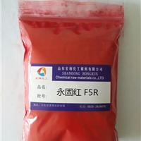 供应永固红F5R