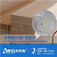 四川高频拼板胶厂家 永特耐木工胶著名品牌