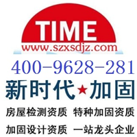 苏州新时代建筑结构加固技术有限公司