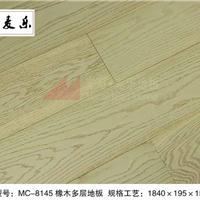 麦可麦乐MC-8145优质橡木多层地板白色大板