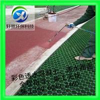 江苏南京彩色透水混凝土 缓解城市热岛效应