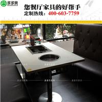 涮烤一体桌 火锅烧烤餐桌 深圳多多乐家具
