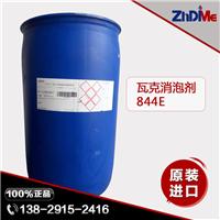 供应瓦克844E消泡剂适用于滤水助剂