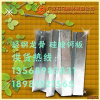 供应新疆轻钢龙骨产品工厂家装宾馆广泛用材