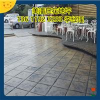西藏彩色压印混凝土施工水泥压花地坪