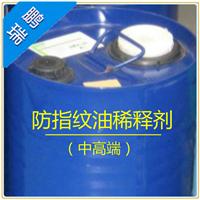 供应氟碳溶剂替代品 防指纹油稀释剂替代品